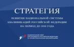 Национальным советом одобрена Стратегия развития национальной системы квалификаций Российской Федерации до 2030